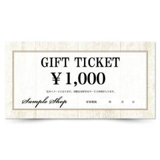 【クーポンチケット・割引券】ヘアサロン美容室のキャンペーンチケットに!大人気の木目調デザイン03
