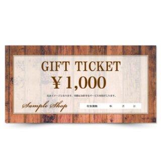 【クーポンチケット・割引券】ヘアサロン美容室のキャンペーンチケットに!大人気の木目調デザイン04