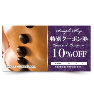 【クーポンチケット・割引券】ボディエステサロンのホットストーンダマスクデザイン02