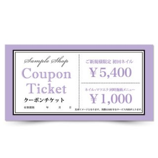 【クーポンチケット・割引券】マカロンカラーが可愛い美容サロンの集客割引チケット01