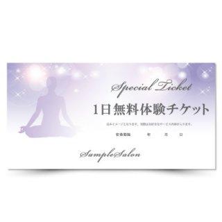 【クーポンチケット・割引券】ヨガや美容スクールの無料体験チケット,トライアルチケット01