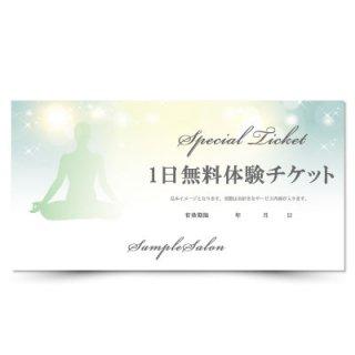 【クーポンチケット・割引券】ヨガや美容スクールの無料体験チケット,トライアルチケット02