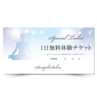 【クーポンチケット・割引券】ヨガや美容スクールの無料体験チケット,トライアルチケット04