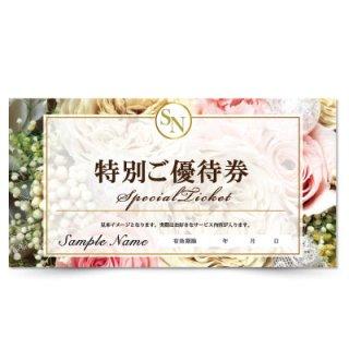 【クーポンチケット・割引券】可愛い薔薇ローズデザインのエステ・ネイルサロンギフト券02