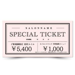 【クーポンチケット・割引券】見やす・使いやすい!サロンのシンプルデザインギフト券01