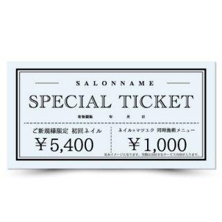 【クーポンチケット・割引券】見やす・使いやすい!サロンのシンプルデザインギフト券02