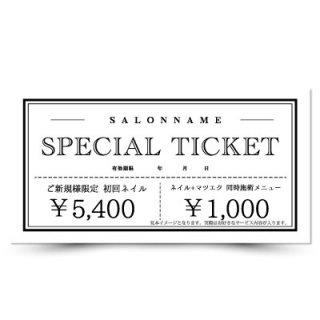 【クーポンチケット・割引券】見やす・使いやすい!サロンのシンプルデザインギフト券03