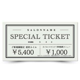 【クーポンチケット・割引券】見やす・使いやすい!サロンのシンプルデザインギフト券04