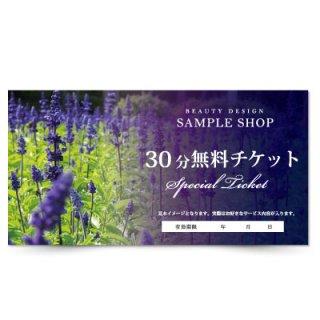 【クーポンチケット・割引券】美容サロンのフラワーデザイン無料体験チケット04