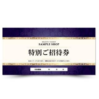 【クーポンチケット・割引券】美容サロンの高級感サービスチケットゴールドライン01