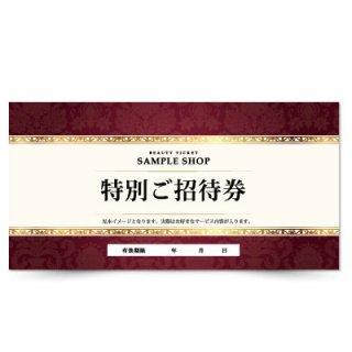 【クーポンチケット・割引券】美容サロンの高級感サービスチケットゴールドライン02