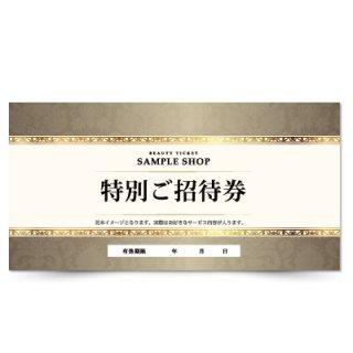 【クーポンチケット・割引券】美容サロンの高級感サービスチケットゴールドライン03