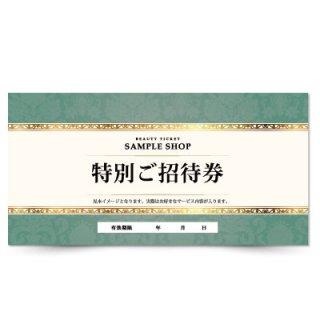 【クーポンチケット・割引券】美容サロンの高級感サービスチケットゴールドライン04