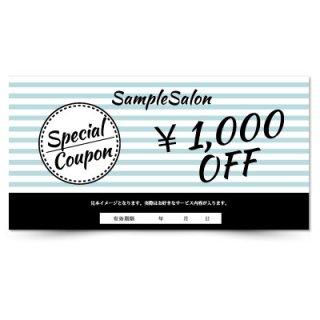 【クーポンチケット・割引券】美容サロンやショップのギフト券に!ポップなボーダーデザイン01