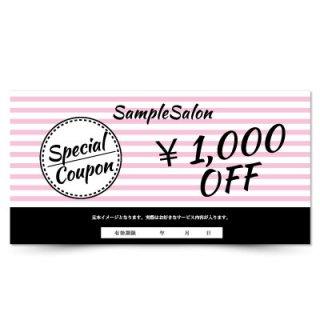 【クーポンチケット・割引券】美容サロンやショップのギフト券に!ポップなボーダーデザイン02