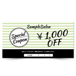 【クーポンチケット・割引券】美容サロンやショップのギフト券に!ポップなボーダーデザイン03