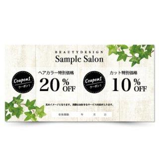 【クーポンチケット・割引券】美容院のカラー割引チケットに!おしゃれな木目調デザイン01