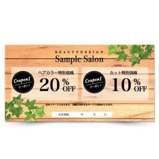 【クーポンチケット・割引券】美容院のカラー割引チケットに!おしゃれな木目調デザイン04