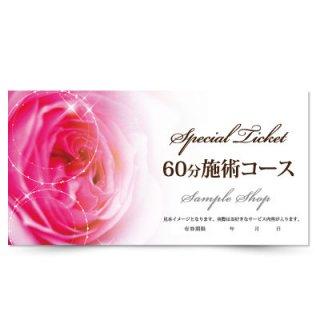 【クーポンチケット・割引券】綺麗な商品券,オリジナルのサロン施術チケット01