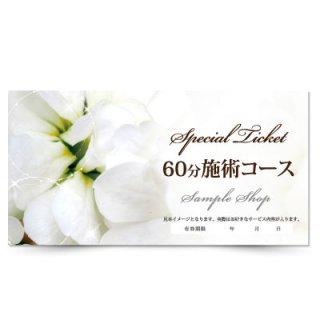 【クーポンチケット・割引券】綺麗な商品券,オリジナルのサロン施術チケット04