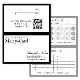 【 2つ折りショップカード 】 メンバーズカード・スタンプカードに!|おしゃれモノトーンデザイン01