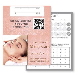 【 2つ折りショップカード 】 メンバーズカード・スタンプカードに!|高級感ダマスクデザイン04