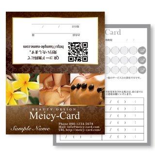 【 2つ折りショップカード 】 メンバーズカード・スタンプカードに(リラクゼーション・美容整体・エステ)01