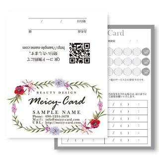 【 2つ折りショップカード 】 スタンプカード・ご予約カードに!|フェミニンフラワーデザイン03