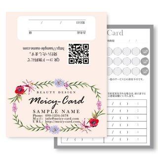 【 2つ折りショップカード 】 スタンプカード・ご予約カードに!|フェミニンフラワーデザイン04