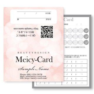 【 2つ折りショップカード 】 スタンプカード・ご予約カードに!|綺麗な上品デザイン03