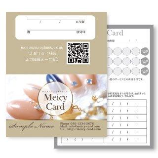 【 2つ折りショップカード 】 スタンプカード・ご予約カードに!|ネイルサロン向けデザイン03