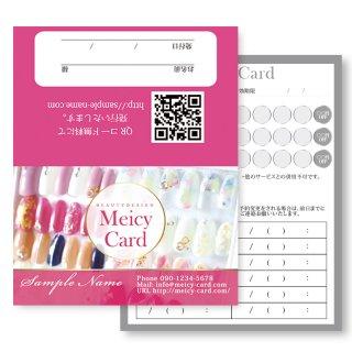 【 2つ折りショップカード 】 スタンプカード・ご予約カードに!|ネイルサロン向けデザイン04