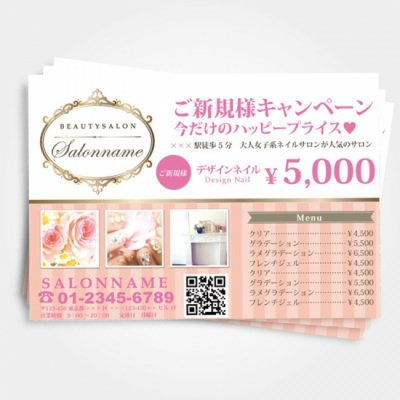 「Meicy,Card」可愛いおしゃれチラシ|エステサロン・ネイル・美容室
