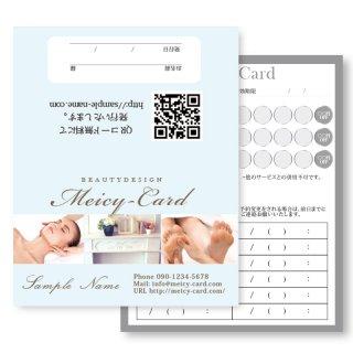 【 2つ折りショップカード 】 エステ・美容整体・マッサージ|スタンダードデザイン(ベビーブルー)
