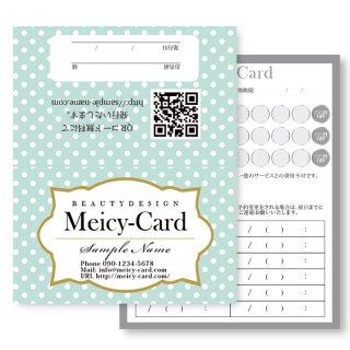 【 2つ折りショップカード 】 可愛いドット柄|スタンダードデザイン(グリーン)