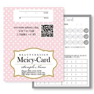【 2つ折りショップカード 】 可愛いドット柄|スタンダードデザイン(ピンク)