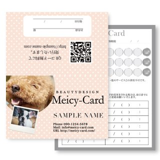 【 2つ折りショップカード 】 トリミング・ペットホテル|可愛いわんちゃんカードデザイン02