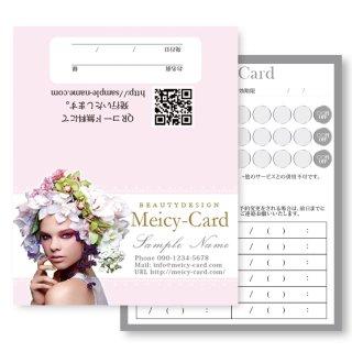 【 2つ折りショップカード 】 クールビューティー|サロンデザイン(ベビーピンク)