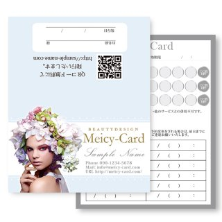 【 2つ折りショップカード 】 クールビューティー|サロンデザイン(ベビーブルー)