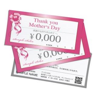 【クーポンチケット・割引券】サロンギフト券|リボンデザインチケット
