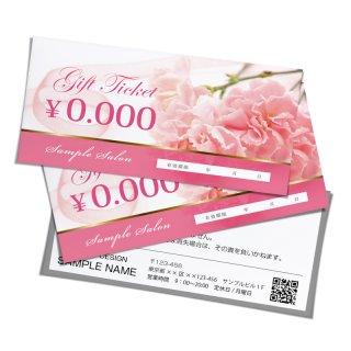 【クーポンチケット・割引券】サロンギフト券|母の日カーネーションデザイン