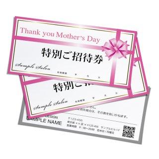 【クーポンチケット・割引券】サロンギフト券|リボンプレゼントデザイン