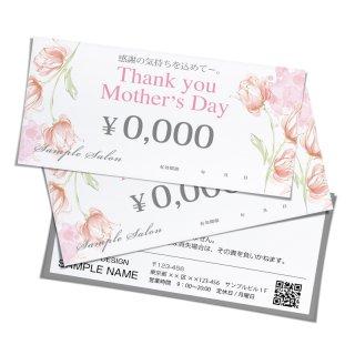 【クーポンチケット・割引券】サロンギフト券|フラワーイラスト風デザイン