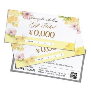 【クーポンチケット・割引券】サロンギフト券|花イラスト風デザイン