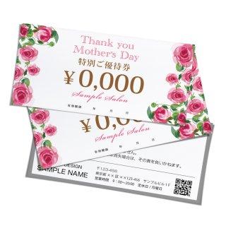 【クーポンチケット・割引券】サロンギフト券|花イラスト風デザイン02