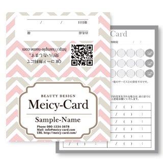 【 2つ折りショップカード 】 店舗案内やスタンプカードに|サロンシェブロンデザイン