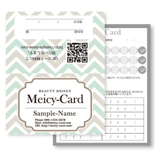 【 2つ折りショップカード 】 店舗案内やスタンプカードに|サロンシェブロンデザイン(ミント)
