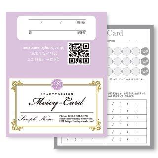 【 2つ折りショップカード 】 店舗案内やスタンプカードに|サロンエレガントデザイン(パープル)