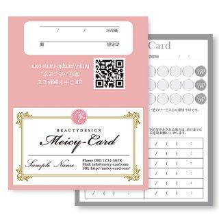 【 2つ折りショップカード 】 店舗案内やスタンプカードに|サロンエレガントデザイン(ピンク)