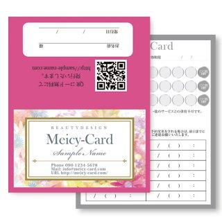 【 2つ折りショップカード 】 店舗案内やスタンプカードに|おしゃれなカードデザイン01